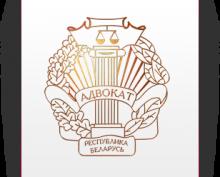 Адвокат в Могилеве